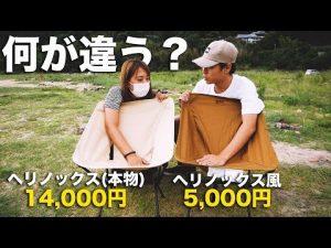 【キャンプ】ヘリノックスのチェアと類似品はどこが違うの?2つとも買って検証