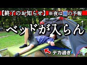 【初テント泊】キャンプ初心者、夏の終わりにやらかす…【赤髪のとも】
