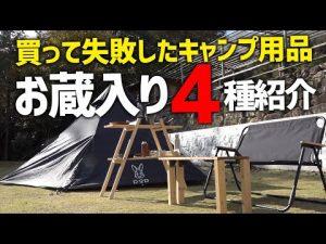 買って失敗・お蔵入りになったキャンプ用品を4つご紹介します