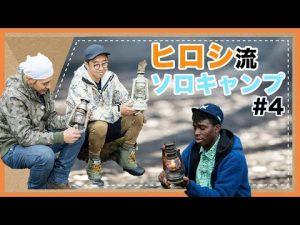【公式】「おぎやはぎのハピキャン」ソロキャンプ第4話 〜キャンプ飯&オイルランタン編〜