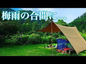 美しい秘境のような町営キャンプ場でソロキャンプ46回目 二瀬キャンプ場 in長野県