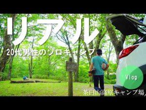 【ソロキャンプ】20代男性がキャンプ場に到着してからの過ごし方(茶臼山高原 -前編-)