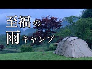 最初で最後の最高の雨キャンプ(後編)~Best Rain Camp