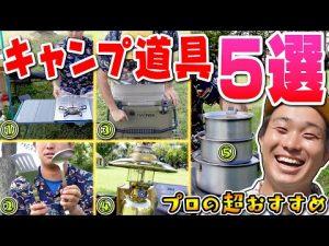 【キャンプ道具】プロが本当に買って良かったキャンプ道具ベスト5選!感動の初心者にもおすすめギア ソロキャンプ