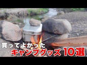 【ソロキャンプ道具】買ってよかったキャンプグッズ10選
