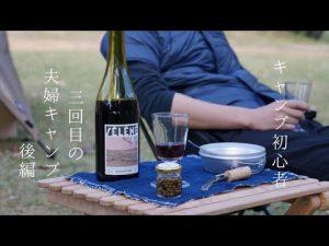 【暮らしvlog】キャンプ初心者 3回目の夫婦キャンプ 湖にて 後編 /The third couple camping at the lake. Part 2/