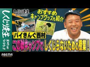 バイきんぐ西村 この秋キャンプでしくじらないための授業!|地上波・ABEMAで放送中!