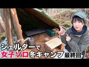 【冬の女子ソロキャンプ④】自作シェルターキャンプ最終回、猟から帰ってきて昼ごはん【Bushcraft Overnight / camp shelter 】