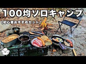 【ソロ歴5年】100均だけで「ソロキャンプ道具一式」作ってキャンプ【初心者おすすめ】