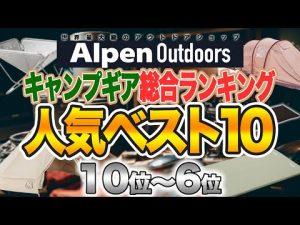 【Alpen Outdoors】Alpenで売れた!総合キャンプギアランキングベスト10!