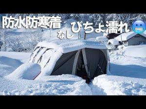 【雨具なし】3m積もった雪上キャンプを乗り切りたい