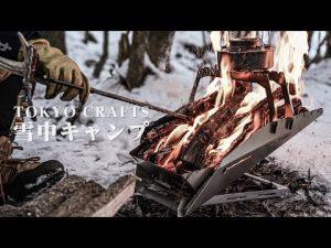作った焚火台で雪中キャンプ【ブランド立ち上げました】TOKYO CRAFTS ※2/19予約開始