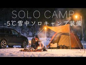 【雪中キャンプ】ソロキャンプ装備!寒い冬キャンプもアメドで快適に!